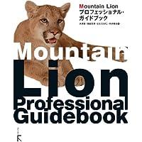 Mountain Lion プロフェッショナル・ガイドブック