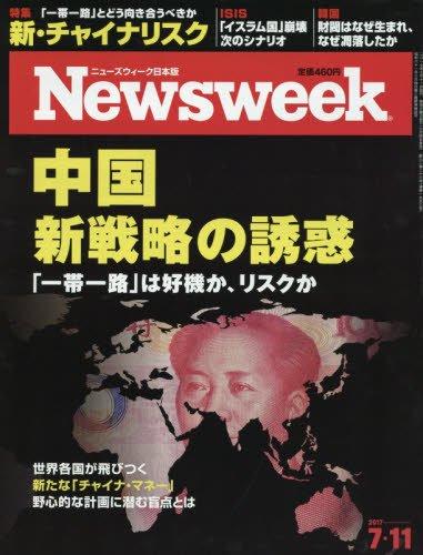 Newsweek (ニューズウィーク日本版) 2017年 7/11号 [中国...