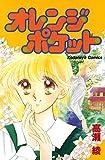 オレンジポケット (なかよしコミックス)