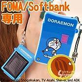 ソーラーチャージeco ドラえもんVer.どこでもドア(FOMA・SoftBank3G用)【自社開発】