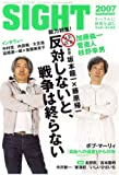 SIGHT (サイト) 2007年 08月号 [雑誌]