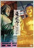 東大寺 ~よみがえる仏の大宇宙[DVD]