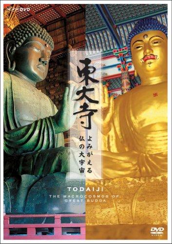 東大寺 ~よみがえる仏の大宇宙 [DVD]