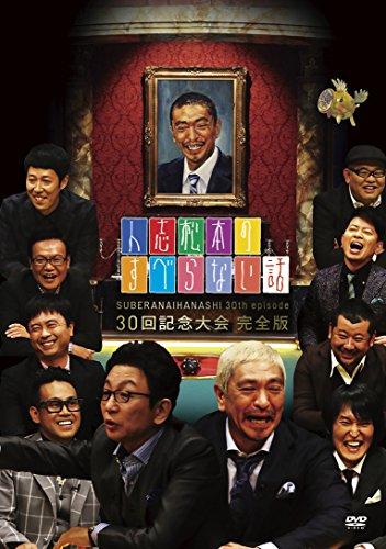 【早期購入特典あり】人志松本のすべらない話 30回記念大会 ・・・