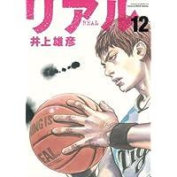 リアル 12 (ヤングジャンプコミックス)