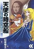 天使の時空船 6―レオナルド・ダ・ヴィンチの伝説 (中公文庫 コミック版 ま 1-6)