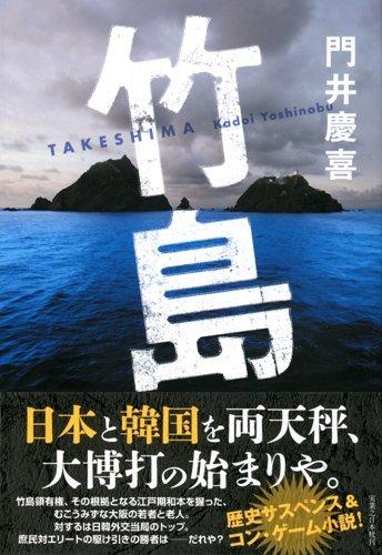 竹島の詳細を見る