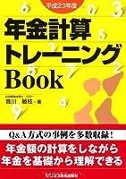 年金計算トレーニングBook〈平成23年度〉