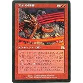 マジック:ザ・ギャザリング MTG マナの残響 (日本語) (特典付:希少カード画像) 《ギフト》