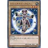 遊戯王OCG ジェムナイト・ラピス ノーマル SECE-JP012