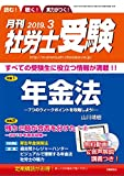 【CD-ROM付】月刊社労士受験2019年3月号