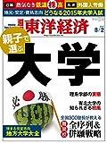 週刊東洋経済 2014年8/2号 [雑誌]