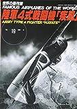 世界の傑作機 No.19 陸軍4式戦闘機「疾風」 (世界の傑作機 NO. 19)