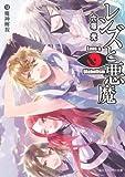 レンズと悪魔 XII  魔神解放 (角川スニーカー文庫)