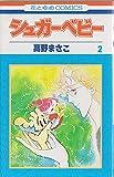 シュガーベビー 2 (花とゆめCOMICS)