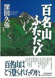 【バーゲンブック】  百名山ふたたび