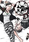 大東京トイボックス (9) (バーズコミックス)