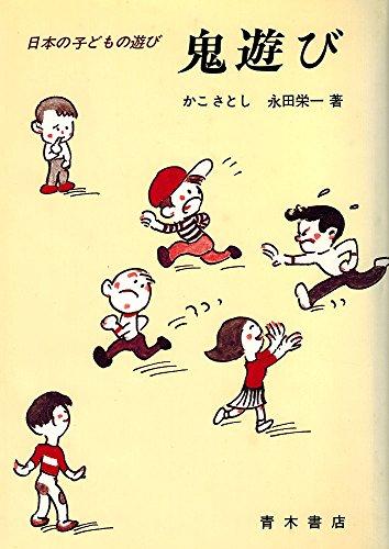 鬼遊び―日本の子どもの遊び