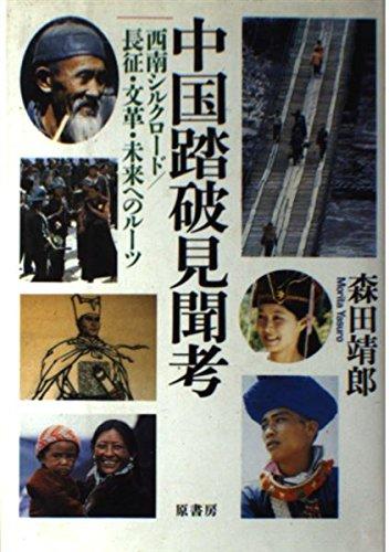 中国踏破見聞考―西南シルクロード 長征・文革・未来へのルーツ