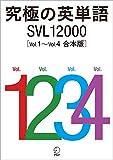 究極の英単語 SVL12000 Vol.1?Vol.4 合本版
