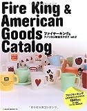 ファイヤーキング&アメリカン雑貨カタログ vol.2 (NEKO MOOK 1140)
