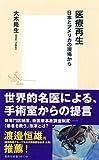 医療再生 日本とアメリカの現場から (集英社新書)