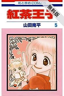 紅茶王子【期間限定無料版】 5 (花とゆめコミックス)