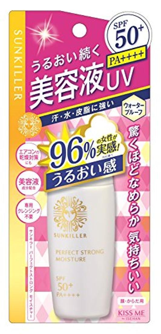 連邦艶スロットサンキラー パーフェクトストロングモイスチャー 30ml (UVミルク)