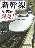 新幹線車窓の発見!