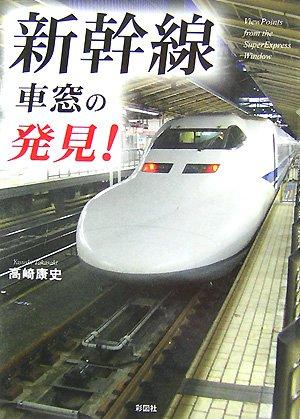 新幹線車窓の発見!の詳細を見る