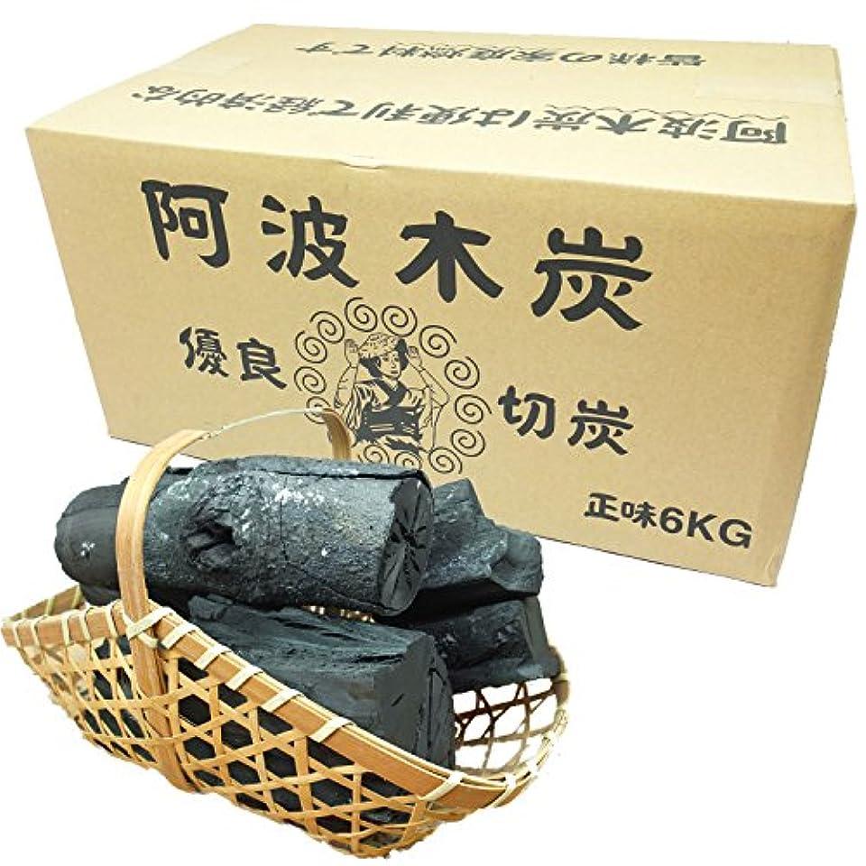 フラスコ逸話買い手阿波木炭 優良切炭 6KG 国産 高級木炭 長時間燃焼 火持ち良好 バーベキューにおすすめ