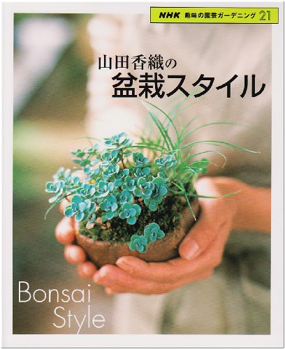 山田香織の盆栽スタイル (NHK趣味の園芸ガーデニング21)