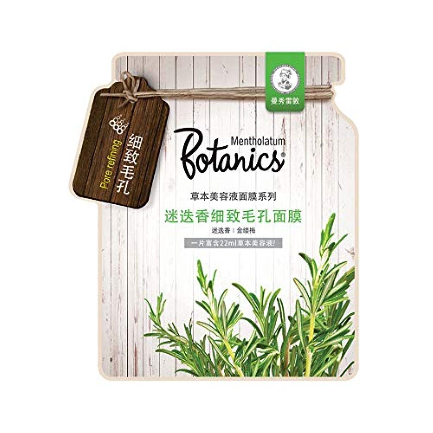 Botanicals 植物細孔調整マスク1
