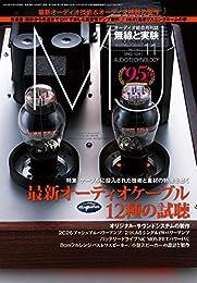 MJ無線と実験 2019年 11月号 [雑誌]
