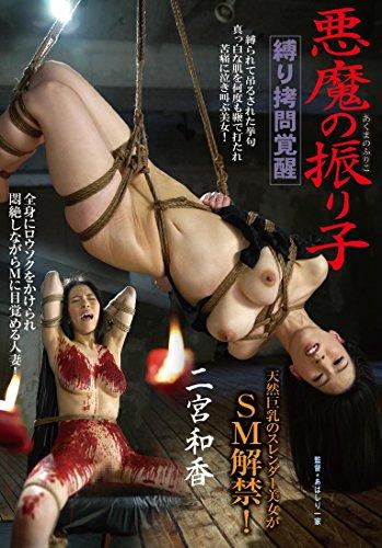 縛り拷問覚醒 悪魔の振り子 二宮和香 バミューダ/妄想族 [DVD]