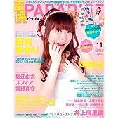 声優PARADISE VOL.11 (グライドメディアムック80)