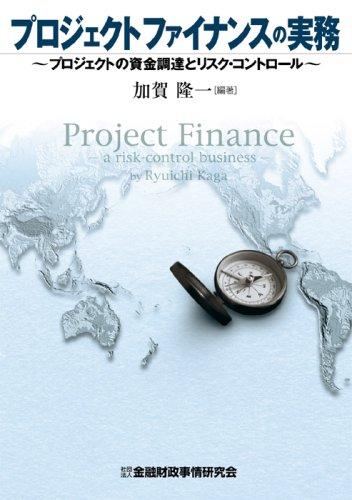 プロジェクトファイナンスの実務―プロジェクトの資金調達とリスク・コントロール