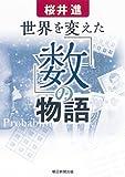 朝日新聞出版 桜井 進 世界を変えた「数」の物語の画像