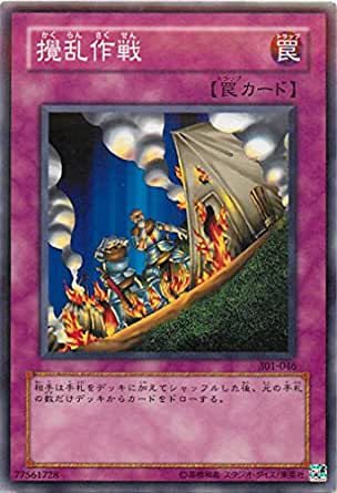 遊戯王OCG 攪乱作戦 ノーマル 301-046