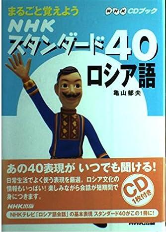 まるごと覚えようNHKスタンダード40ロシア語 (NHK CDブック)