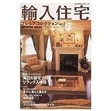 輸入住宅プレミアコレクション (Vol.2) (ニューハウスムック (No.101))