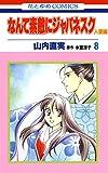 なんて素敵にジャパネスク 人妻編 8 (花とゆめコミックス)