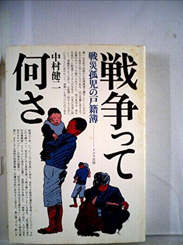 戦争って何さ―戦災孤児の戸籍簿 (1982年)