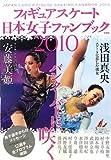 フィギュアスケート日本女子ファンブック2010