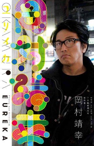 ユリイカ 2013年7月臨時増刊号 総特集=岡村靖幸の詳細を見る