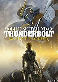 機動戦士ガンダム サンダーボルト BANDIT FLOWER (メーカー特典なし) [Blu-ray]