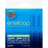 SANYO NEW eneloop 充電器 単3形2個+単4形2個セット(単3形・単4形兼用) N-TGN0104AS