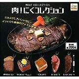 肉!にくコレクション [全5種セット(フルコンプ)]