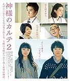 神様のカルテ2 Blu-ray スタンダード・エディション[Blu-ray/ブルーレイ]
