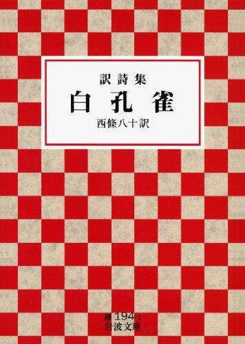 訳詩集 白孔雀 (岩波文庫)の詳細を見る